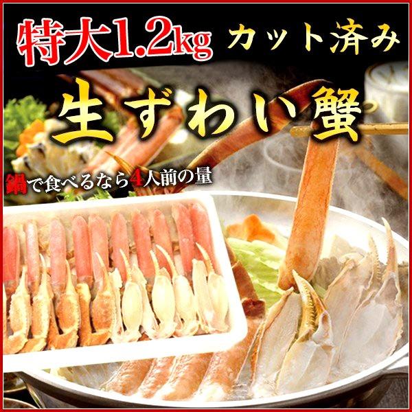 【カット済送料無料】特大生ずわい蟹しゃぶセット1.2kg《※冷凍便》【ギフト】 のし対応可能