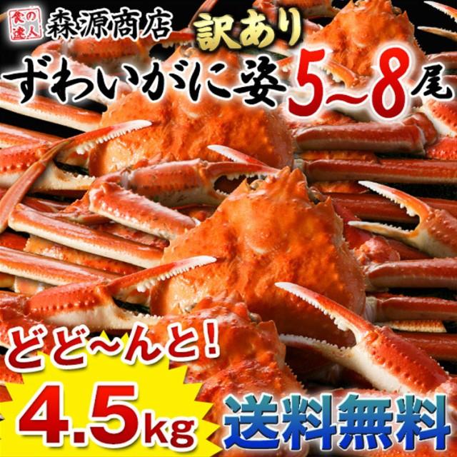 【送料無料】姿ずわい蟹メガ盛り4.5kg(5〜8尾入り) 化粧箱入りでギフトにもおすすめ《※冷凍便》