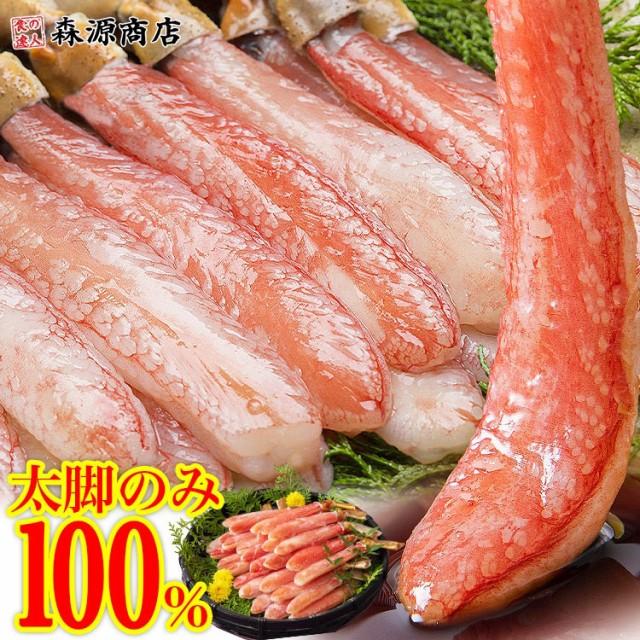 かに プレミアム 本ずわい蟹 太脚棒肉100% 1kg 生 ズワイ ポーション お刺身で食べられる ずわいがに 送料無料 冷凍便 蟹 カニ のし対応