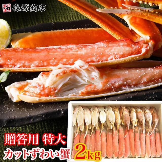 カニ かに 蟹 ズワイガニ 贈答用 特大 カット済み 生ずわい蟹 たっぷり2kg 送料無料 お取り寄せ ギフト 食品 備蓄 敬老の日