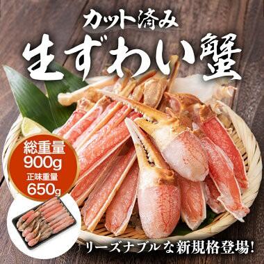 【カット済送料無料】生ずわい蟹650g《※冷凍便》...