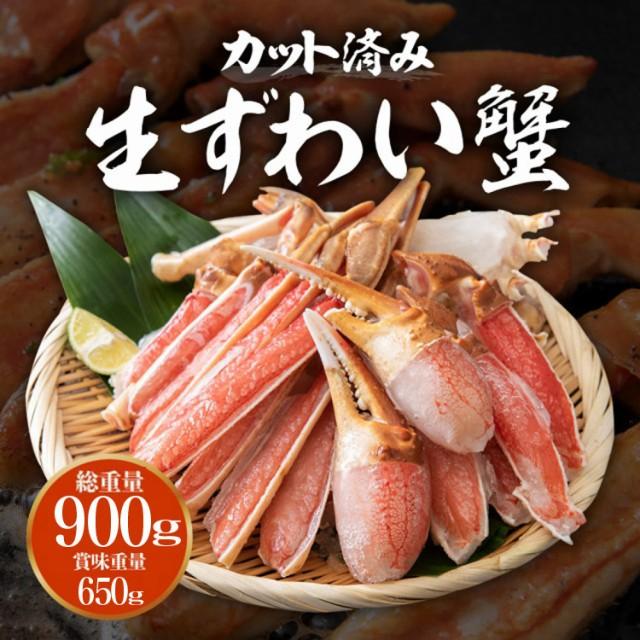 超目玉! カット済み 生本ずわい蟹 総重量900g(正...