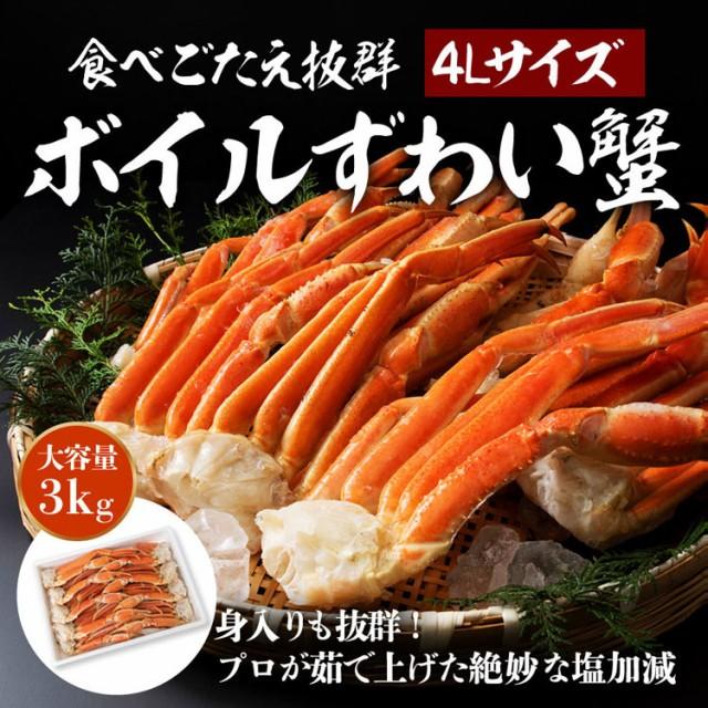 big_dr お中元 ギフト 【送料無料】超特大4Lサイズ ボイルずわい蟹 3kg  《※冷凍便》