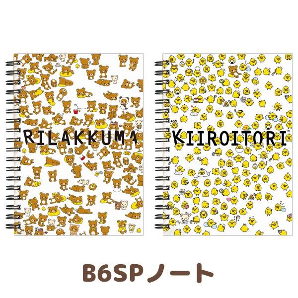 (2) リラックマ ぷちぷちリラックマテーマ B6SPノ...