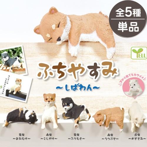 □ ふちやすみ〜しばわん〜 柴犬フィギュア 単品...