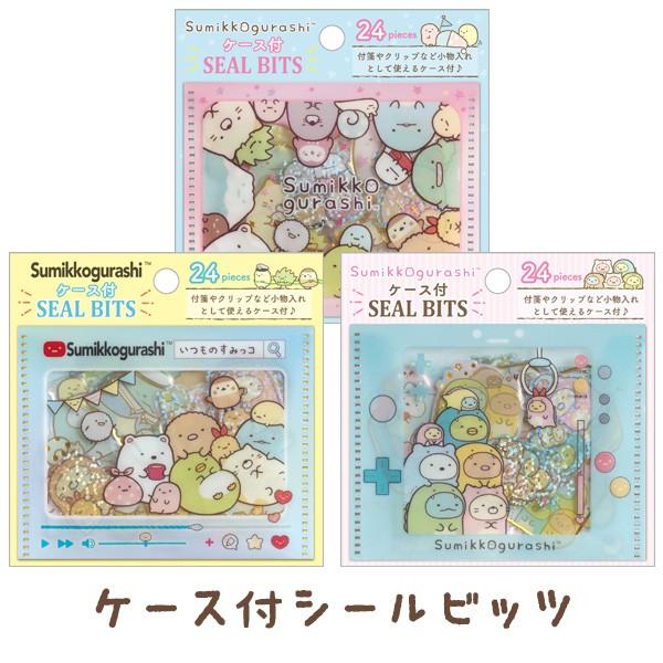 (10) すみっコぐらし ケース付シールビッツ SE40...
