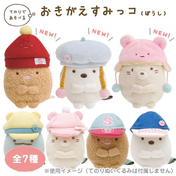 すみっコぐらし おきがえすみっコ 帽子 MX43701/...