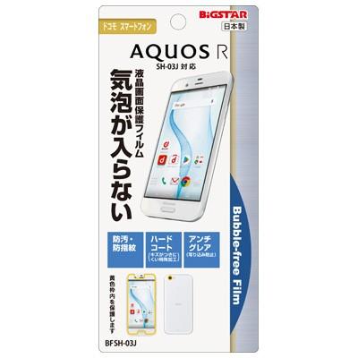 【 AQUOS R(docomo SH-03J/au SHV39/Softbank)専...