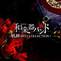 CD / 和楽器バンド / 軌跡 BEST COLLECTION+ (CD+...