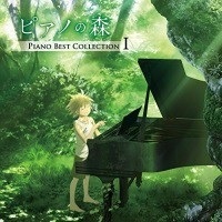 CD / クラシック / ピアノの森 PIANO BEST COLLEC...
