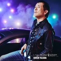 CD / 矢沢永吉 / いつか、その日が来る日まで... ...