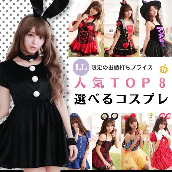 [即納] 13号LL限定!8型から選べる☆人気コスプレ...