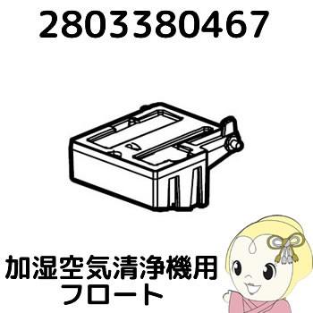 2803380467 シャープ 加湿空気清浄機用 フロート