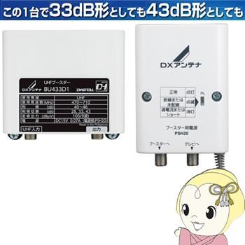 【在庫あり】BU433D1 DXアンテナ UHFブースター 3...