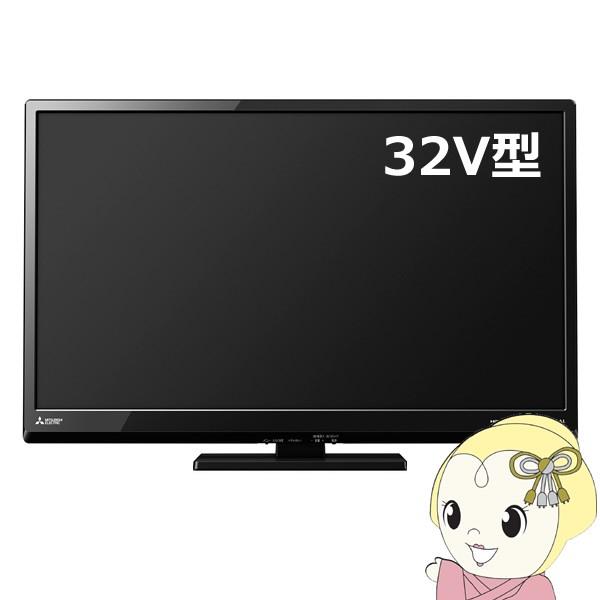 LCD-32LB8 三菱電機 32V型液晶テレビ 地デジ・BS...