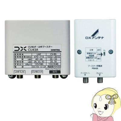 【在庫僅少】CU43A DXアンテナ BS/CS/UHF用ブース...