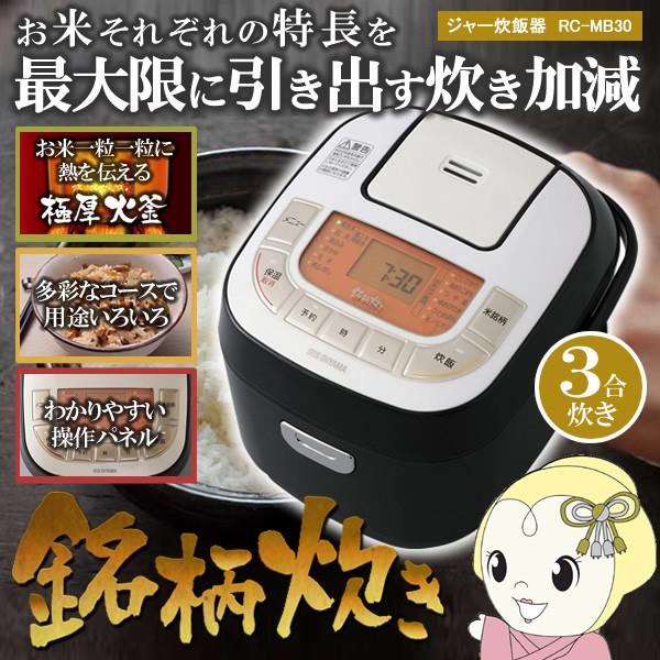 【在庫あり】RC-MB30-B アイリスオーヤマ 米屋の...