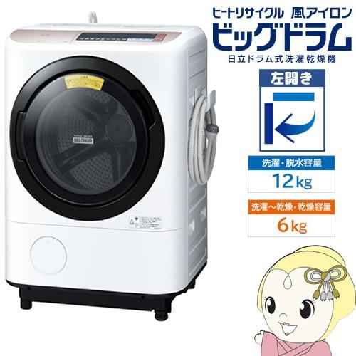 【在庫限り】【設置込/左開き】BD-NX120BL-N 日立 ドラム式洗濯乾燥機12kg 乾燥6kg ビッグドラム シャンパン