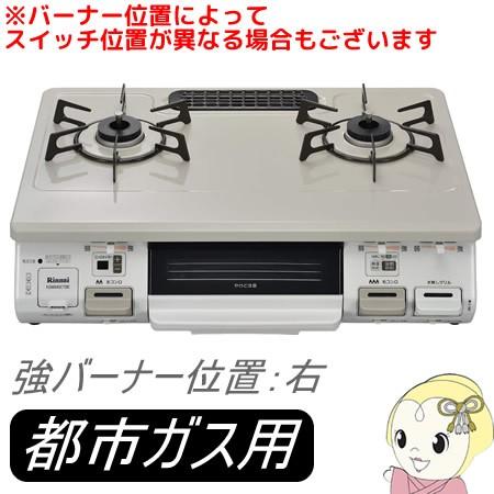 「KGM640CTBER 12A13A」 リンナイ 水無し片面焼ガ...