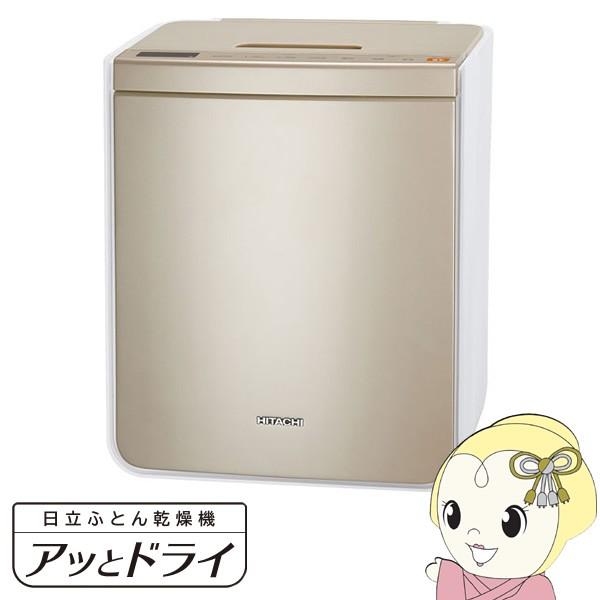【在庫僅少】HFK-VH880-N 日立 ふとん乾燥機 アッ...