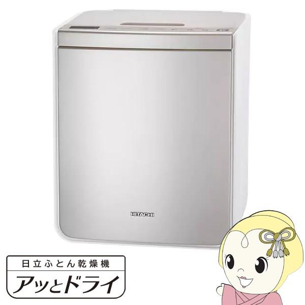 【在庫僅少】HFK-VH880-S 日立 ふとん乾燥機 アッ...