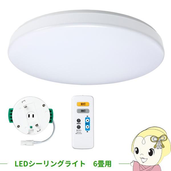 【在庫あり】CEL06D02 ヤザワ LEDシーリングライ...