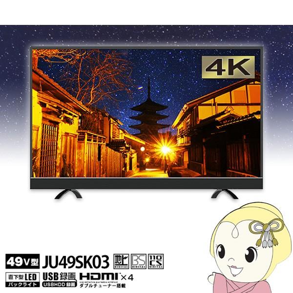 【メーカー1000日保証】JU49SK03 maxzen 49V型 ...