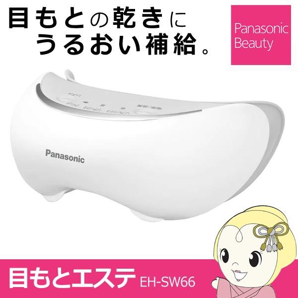 【在庫あり】パナソニック 目もとエステ EH-SW66-...