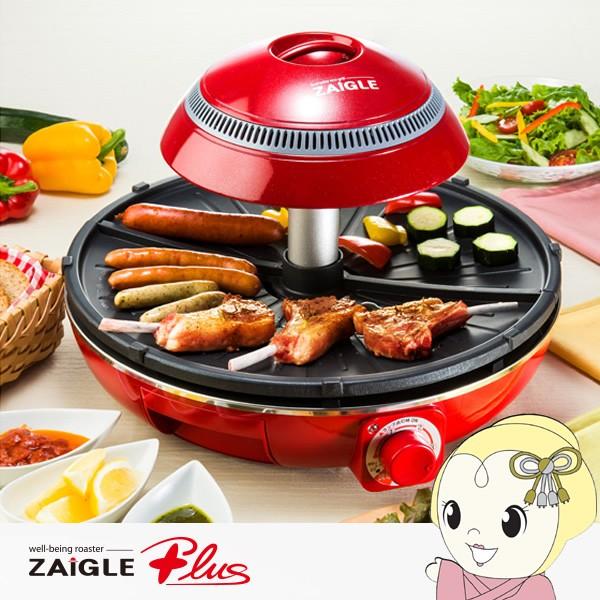 【在庫あり】ZAIGLE ザイグル 煙の出ない焼肉 ホットプレート 赤外線サークルロースター ザイグルプラス JAPAN-ZAI