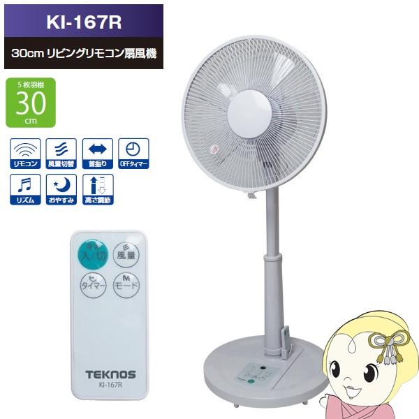 【在庫僅少】KI-167R テクノス 30cmリビングリモ...