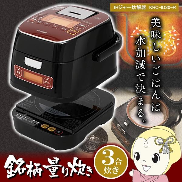 【在庫あり】KRC-ID30-R アイリスオーヤマ 銘柄量...