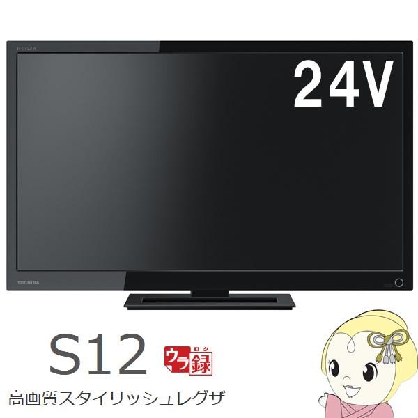 【在庫あり】24S12 東芝 REGZA 24V型 地上・BS・1...