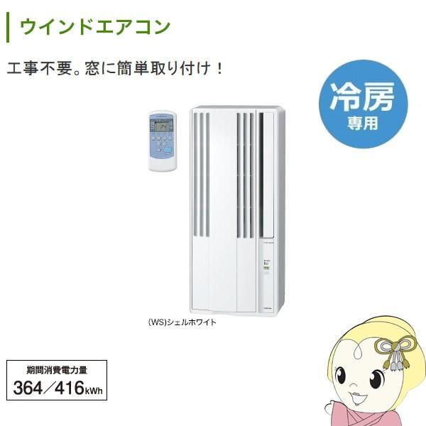【在庫僅少】【冷房専用】 CW-1618-WS コロナ 窓...
