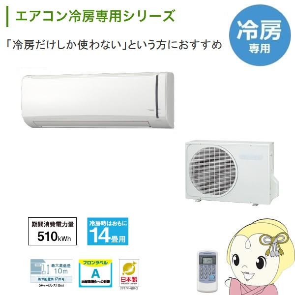 【冷房専用】 RC-V4018R-W コロナ ルームエアコン...