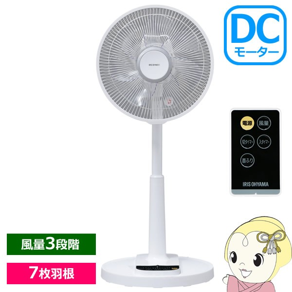 【在庫あり】LFD-305L アイリスオーヤマ DCモータ...