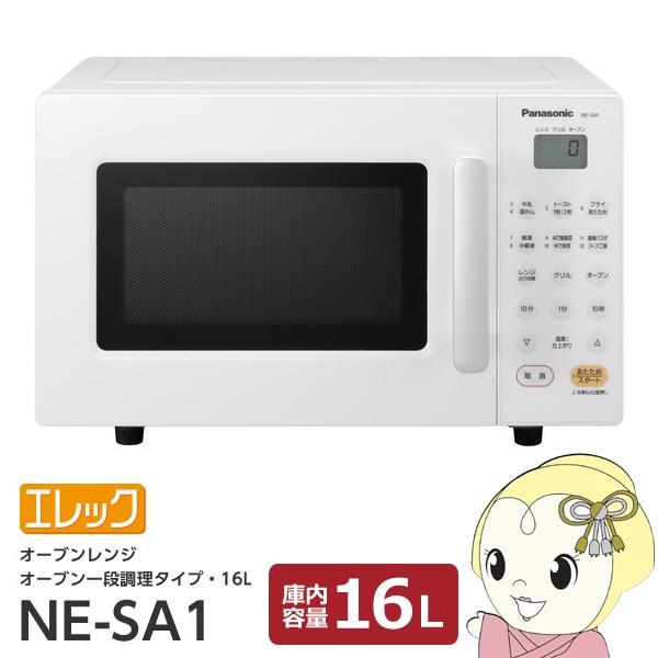 NE-SA1-W パナソニック オーブンレンジ エレック ...