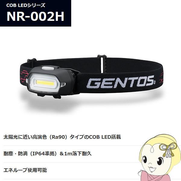 【在庫あり】NR-002H GENTOS (ジェントス) COB LE...