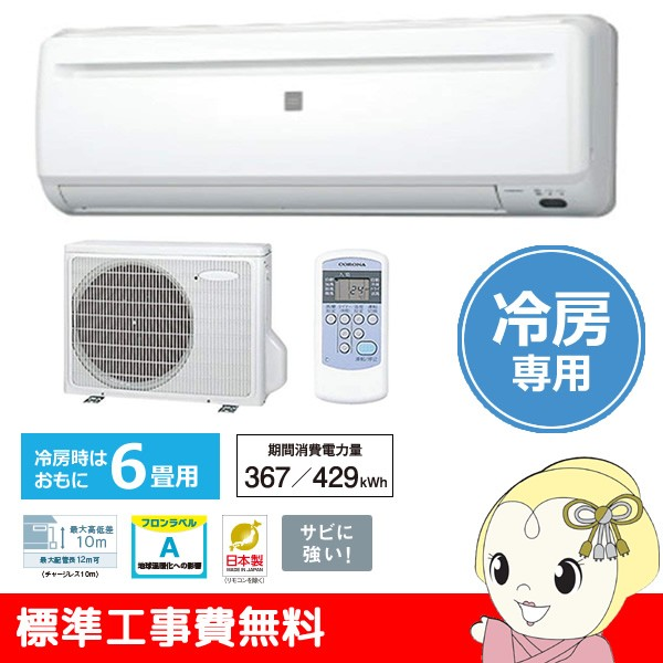 【標準工事費込】【冷房専用】RC-2218R-W コロナ ...