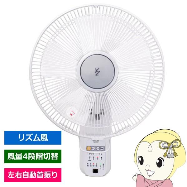 【在庫あり】YWX-K305-W 山善 壁掛け扇 リモコン...