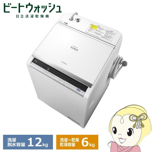 【京都はお得!】【設置込】BW-DV120C-W 日立 タテ型洗濯乾燥機12kg 乾燥6kg ビートウォッシュ ホワイト