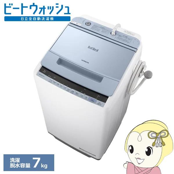在庫僅少 BW-V70C-A 日立 全自動洗濯機7kg ビートウォッシュ ブルー