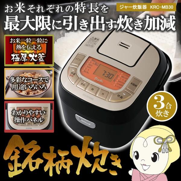 【在庫あり】KRC-MB30-B アイリスオーヤマ 銘柄炊...