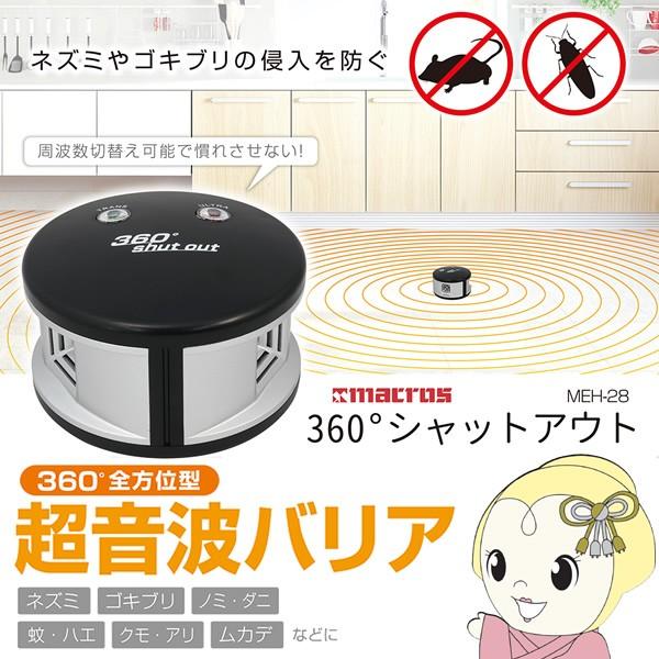 【在庫僅少】MEH-28 マクロス 超音波ネズミ・害虫...