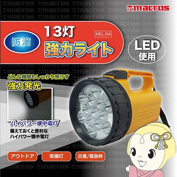 【在庫僅少】MEL-94 マクロス 防滴13灯強力ライト...