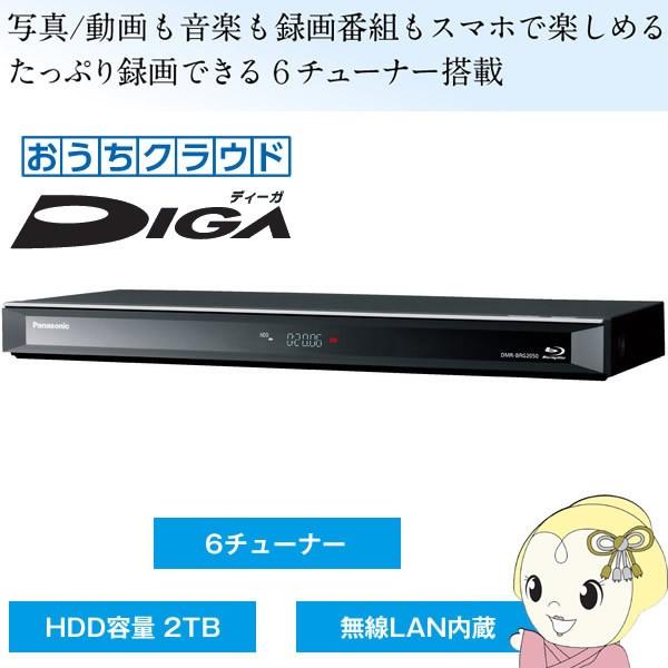 【在庫僅少】DMR-BRG2050 パナソニック DIGA ブル...