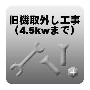 旧機取外し工事 4.5kwまで (新品取付に伴う取外...
