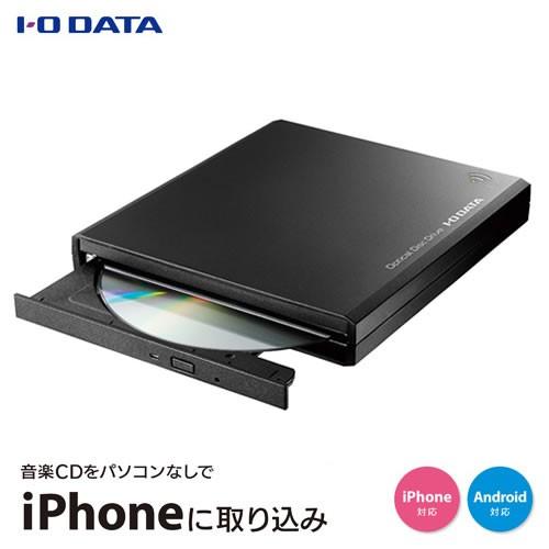 【在庫あり】CDRI-W24AI アイ・オー・データ スマ...