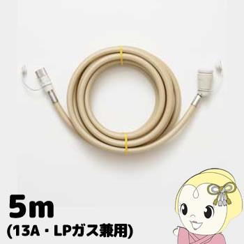 4-180-0051 大阪ガス ガスホース5m 13A・LPガス...
