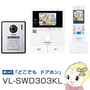 在庫あり 【電源コード式】 VL-SWD303KL パナソ...