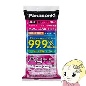 【在庫あり】AMC-HC12 パナソニック 消臭・抗菌加...